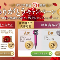 100万円相当の24金純金プレートなどが当たる高額クイズ懸賞!