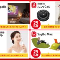 ルンバ、Anker、Yogibo、YAMAN 人気メーカーの豪華賞品が当たる高額懸賞!