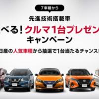 日産の「先進技術搭載車」7車種からお好きなクルマが当たる自動車懸賞!