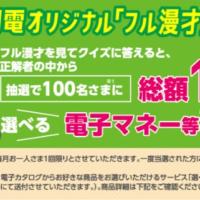 ミルクボーイの漫才を見て電子マネー1万円が100名に当たる高額懸賞!