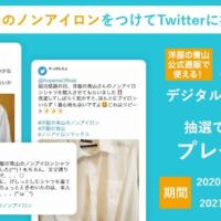 3万円分のデジタルギフトコードが当たる!洋服の青山の口コミ投稿キャンペーン