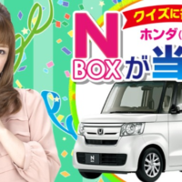 HONDA「N-BOX」が当たるカーセブンの経自動車懸賞!