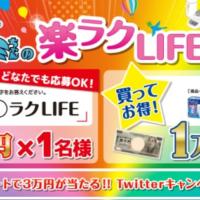 現金30万円が当たるトレビーノの高額クイズ懸賞!