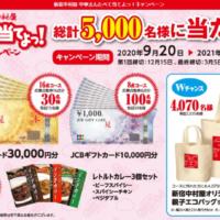 中華まんを食べて高額JCBギフトが当たる新宿中村屋のキャンペーン!