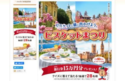 今年は旅行券15万円が28名に当たる!ビスケットまつり2021