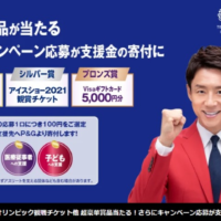 「東京2020オリンピック」「アイスショー」観戦チケットが当たる高額懸賞!