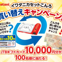 10年以上経過したカセットコンロを買い替えて応募するイワタニのキャンペーン!