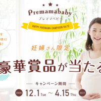 【妊婦さん限定】豪華な出産準備品が当たるプレママ懸賞!