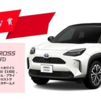 TOYOTAの「ヤリスクロス」「アクア」が当たる車懸賞!