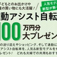 電動アシスト自転車の人気モデルが7名に当たる総額100万円の高額懸賞!