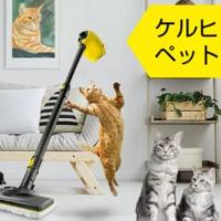 ケルヒャー製品が当たる!公式ペットアンバサダー募集キャンペーン