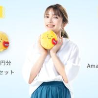 JCBギフト券50,000円分が10名に当たる高額Twitter懸賞!