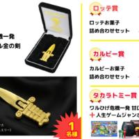 純金の「黒ひげ危機一発の剣」が当たるタカラトミーの高額懸賞!