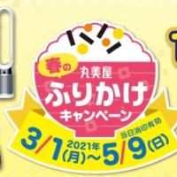 現金50万円が10名様に当たる!春の丸美屋ふりかけキャンペーン!