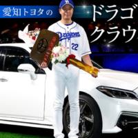 TOYATA「ルーミー カスタムG」が当たる愛知トヨタのドラゴンズ懸賞!