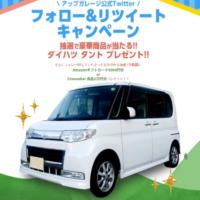 ダイハツの軽自動車「タント」が当たるTwitter自動車懸賞!