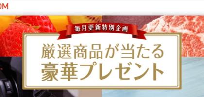 【毎月賞品更新】豪華家電や豪華グルメなどが当たるJ:COMの高額懸賞!