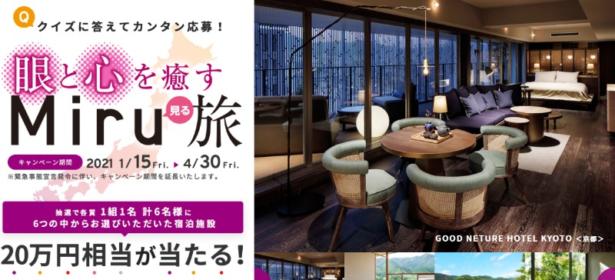 20万円相当の高級宿宿泊券が当たる豪華旅行懸賞!