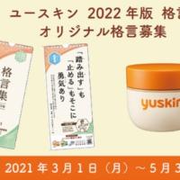 QUOカード3万円が当たる、オリジナル格言募集キャンペーン!
