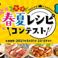 ギフト券10万円などが当たる米久のレシピコンテスト!