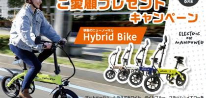 電動ハイブリッドバイク「GFR-02(約20万円)」が4名に当たる高額懸賞!