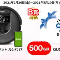 ロボット掃除機「iRobot ルンバ i7」が3名に当たる高額アンケート懸賞!