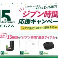最新のルンバ「s9+」など高級家電・インテリアなどが当たるレグザの高額懸賞!!