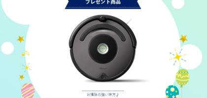 話題のロボット掃除機 iRobot「ルンバ643」が当たる高額懸賞!