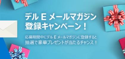 豪華家電が当たるDELLのメルマガ登録キャンペーン!