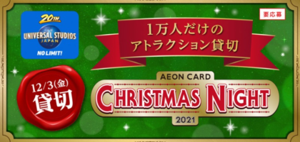 【AEONカード必要】USJ貸切&宿泊などが10,000名に当たる豪華懸賞!