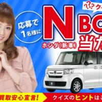 ホンダN-BOX(グレードG)が当たる2021軽自動車懸賞!