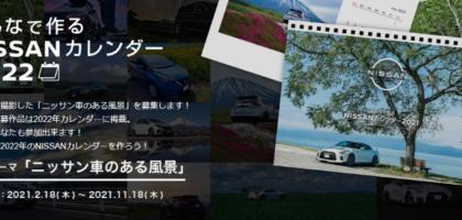 【日産車限定】2022年NISSANカレンダー掲載写真投稿キャンペーン!