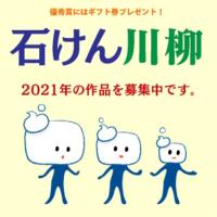 5万円のギフト券などが当たる、石けんに関する川柳コンテスト!