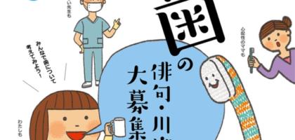 「歯」に関する俳句・川柳コンテスト!