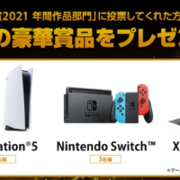 PS5、Switch、Xbox SXが合計11名に当たる最新ゲーム機懸賞!