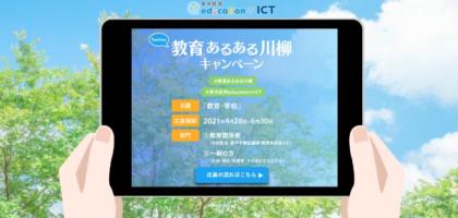 「教育あるある」を投稿する川柳コンテスト