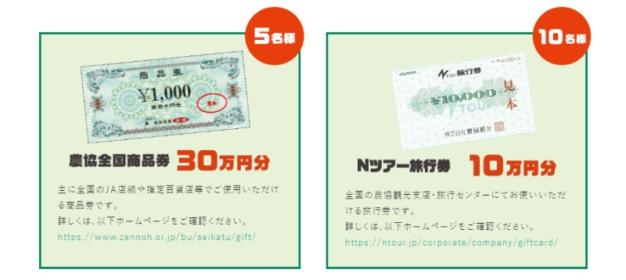 賞品総額500万円相当が555名に当たるA-COOPの高額アンケート懸賞!