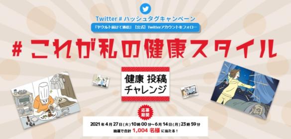 食事券3万円分、ポップインアラジンなどが当たる高額懸賞!