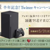 最新ゲーム機「Xbox Series X」が当たるTwitter豪華懸賞!
