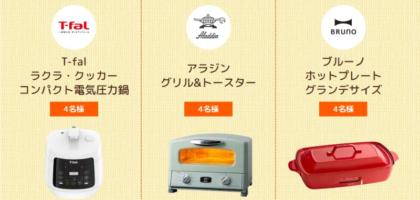 【毎日応募可】オシャレ調理家電が合計12名に当たる豪華懸賞!