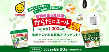 ガーミンスマートウォッチや千疋屋フルーツコンポートが当たるハガキ懸賞!