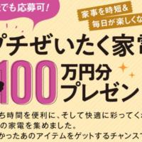 「高級炊飯器」など総額100万円分のプチ贅沢家電が当たる高額懸賞!