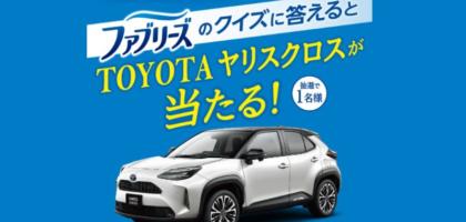 TOYOTAの小型SUV「ヤリスクロス」が当たる高額懸賞!