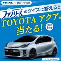 「TOYOTA アクアG GR SPORT」が当たる高額自動車懸賞!