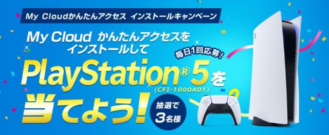 SONY「PlayStation5」が3名に当たる高額ゲーム機懸賞!