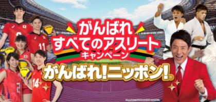 純金などが当たる丸大食品の東京2020オリンピック応援キャンペーン!