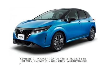 日産の新型「ノート e-POWER」が当たる高額自動車懸賞!