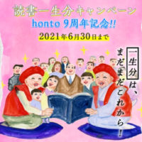 93万円相当の読書一生分ポイントが当たるhontoの高額懸賞!