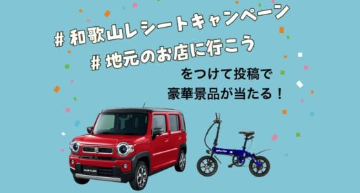 スズキのハスラーや話題の電動バイクが当たる高額懸賞!