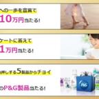 【45歳以上】現金10万円やP&G製品が合計1,405名に当たる豪華懸賞!